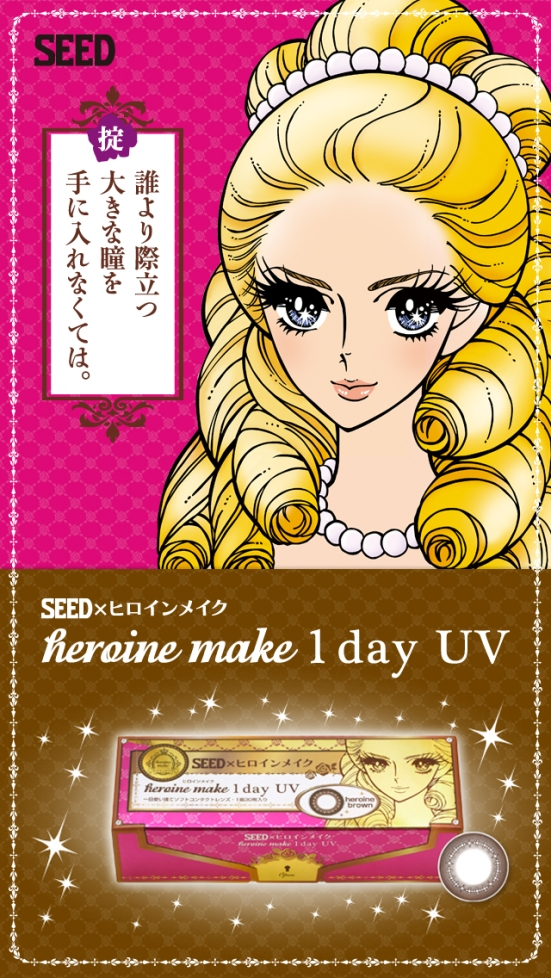 SEED Heroine Make 1 day uv lens poster